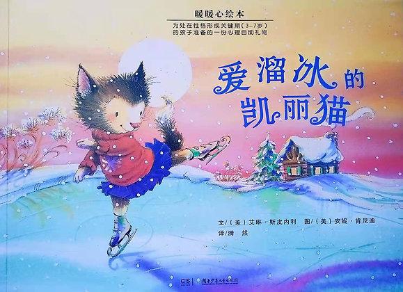 《爱溜冰的凯丽猫》暖暖心系列3-7岁孩子心理性格养成图画书