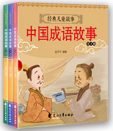 《中国成语故事》3-12岁注音注释版经典成语故事盒装(全套3册)