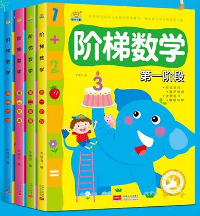 小熊乐童《阶梯数学》启蒙数学思维学前必备系列(全套四册)