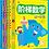 Thumbnail: 小熊乐童《阶梯数学》启蒙数学思维学前必备系列(全套四册)