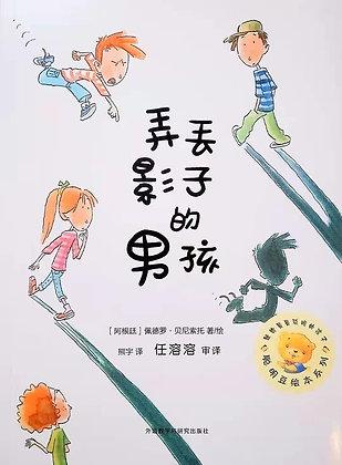 《弄丢影子的男孩》聪明豆绘本系列:献给最最聪明的孩子