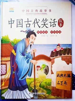 《中国古典故事书:中国古代笑话故事》中华传统智慧