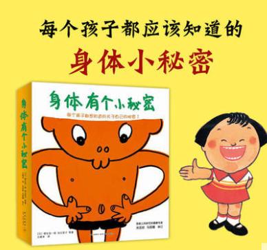 《身体有个小秘密》日本2-6岁幼儿健康知识卡通绘本图画书(全套8册)