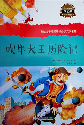 《吹牛大王历险记》教育部推荐书目少儿必读世界经典彩绘注音版