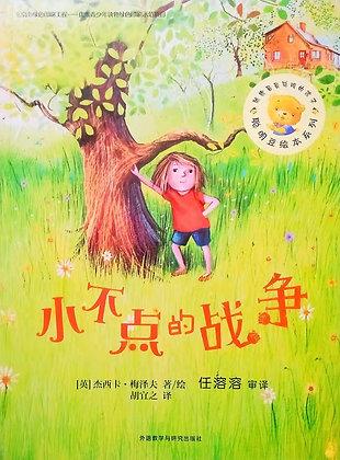《小不点的战争》聪明豆绘本系列:献给最最聪明的孩子