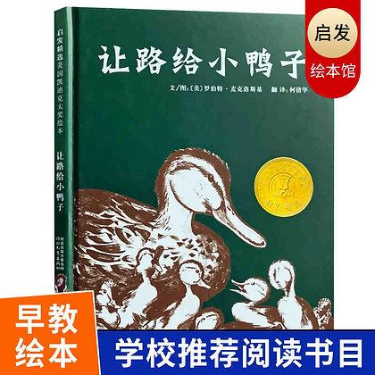 精装硬壳《让路给小鸭子》美国凯迪克大奖绘本