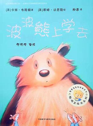 《波波熊上学去》聪明豆绘本系列:献给最最聪明的孩子