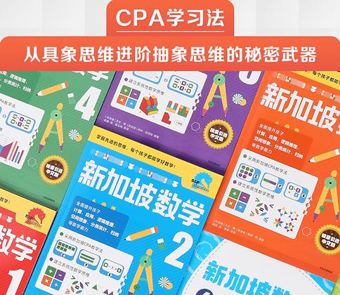 《新加坡数学系列》中文版3-12岁幼儿园至六年级9册(选一册)