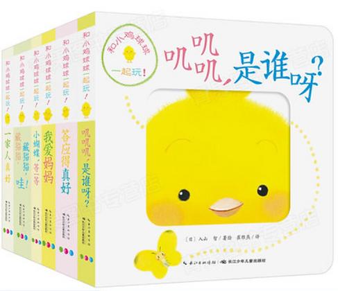 《小鸡球球成长系列:和小鸡球球一起玩》超级大咖'萌神'畅销立体绘本翻翻书(全套6册)