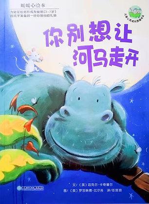 《你别想让河马走开》暖暖心系列3-7岁孩子心理性格养成图画书