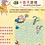 Thumbnail: 《小猪唏哩呼噜游戏故事书》学拼音识汉字读故事玩逻辑思维游戏6-10岁注音版(全套6册)