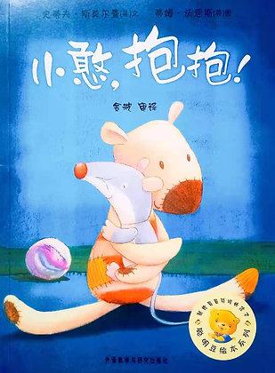 《小憨,抱抱!》聪明豆绘本系列:献给最最聪明的孩子