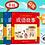 Thumbnail: 《中国成语故事》3-12岁注音注释版经典成语故事盒装(全套3册)