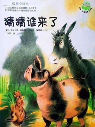 《猜猜谁来了》暖暖心系列3-7岁孩子心理性格养成图画书