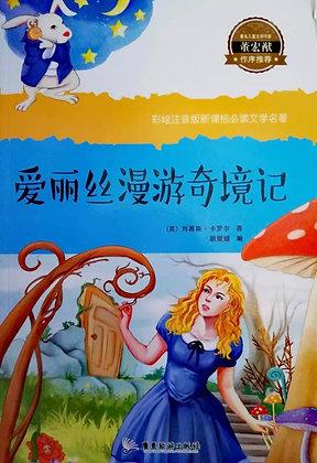 《爱丽丝漫游奇境记》教育部推荐书目少儿必读世界经典彩绘注音版