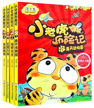 《小老虎历险记》汤素兰动物历险童话彩图注音版(全套4册)