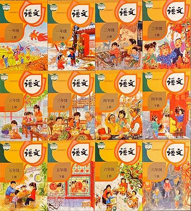 人教版《小学语文课本》1-3年级上下册(选一册)