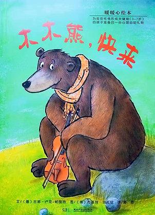 《木木熊,快来》暖暖心系列3-7岁孩子心理性格养成图画书