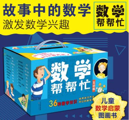 《数学帮帮忙》畅销3-12岁数学启蒙故事书小学生课外阅读书(全套36本盒装)