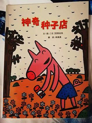 《神奇种子店》[日]宫西达也0-6岁平装畅销绘本