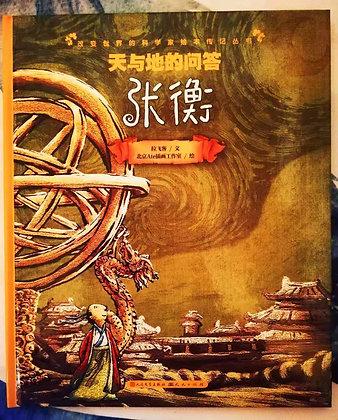 《天与地的问答 - 张衡》改变世界的科学家绘本传记丛书精装版