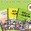Thumbnail: 《国家是怎样炼成的》爆销三分钟通晓世界历史漫画历史书籍(全套3册)