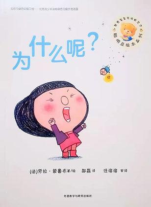 《为什么呢?》聪明豆绘本系列:献给最最聪明的孩子