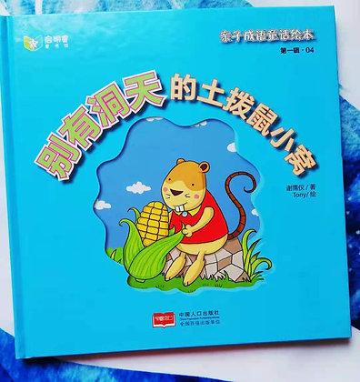 成语童话精装绘本《别有洞天的土拔鼠小窝》读绘本学成语