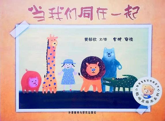 《当我们在一起》聪明豆绘本系列:献给最最聪明的孩子