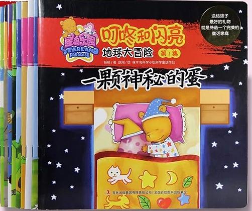 《叮咚和闪亮地球大冒险》长篇科学童话绘本4-12岁少年儿童课外读物1-30册(选10册)