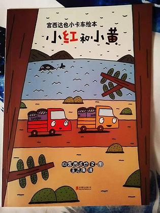 《小红和小黄》[日]宫西达也0-6岁平装畅销绘本