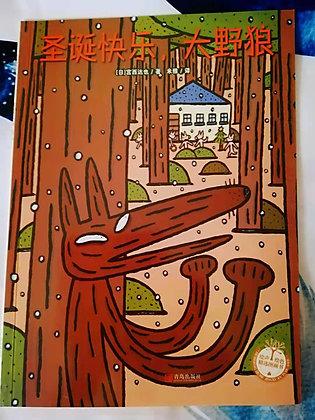 《圣诞快乐,大野狼》[日]宫西达也0-6岁平装畅销绘本