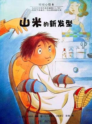 《山米的新发型》暖暖心系列3-7岁孩子心理性格养成图画书