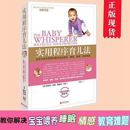 中文版《实用程序育儿法》The Baby Whisperer Solves All Your Problems 必备育儿圣经宝典