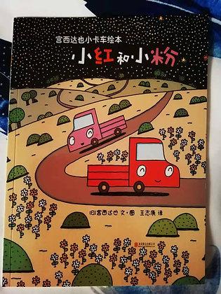 《小红和小粉》[日]宫西达也0-6岁平装畅销绘本