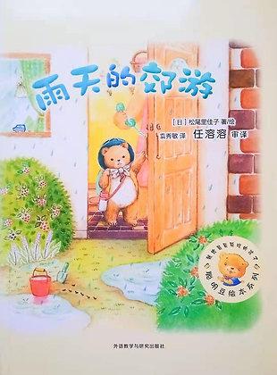 《雨天的郊游》聪明豆绘本系列:献给最最聪明的孩子