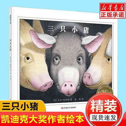 凯迪克金奖绘本《三只小猪》颠覆版的新小猪故事