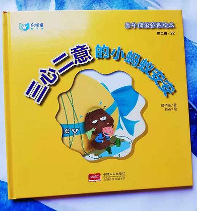 成语童话精装绘本《三心二意的小蚂蚁安安》读绘本学成语