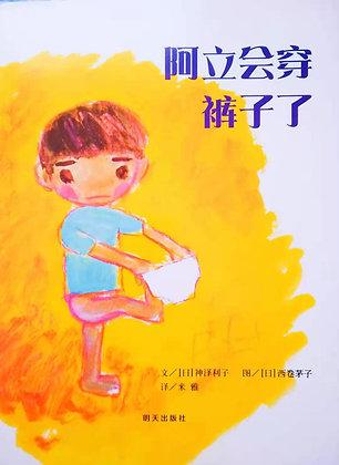 《阿立会穿裤子了》信谊世界精选图画书畅销平装绘本