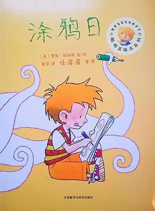 《涂鸦日》聪明豆绘本系列:献给最最聪明的孩子
