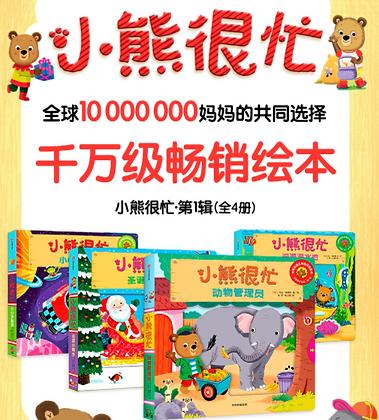 《小熊很忙》0-4岁中英双语小达人点读版机关书第一辑(选一本)