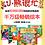Thumbnail: 《小熊很忙》0-4岁中英双语小达人点读版机关书第一辑(选一本)