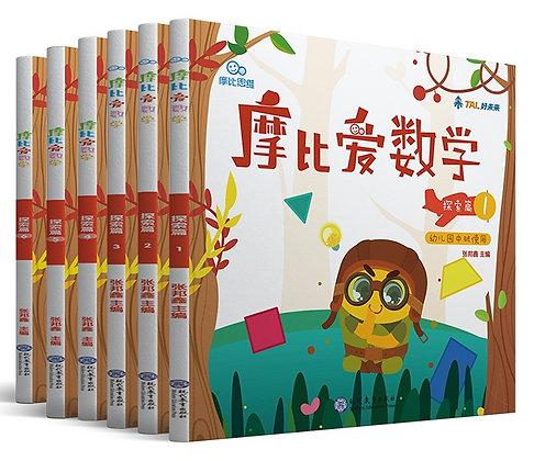 《摩比爱数学:探索篇》幼儿园中班使用(全套6册)