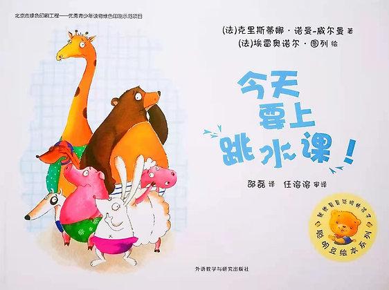《今天要上跳水课》聪明豆绘本系列:献给最最聪明的孩子