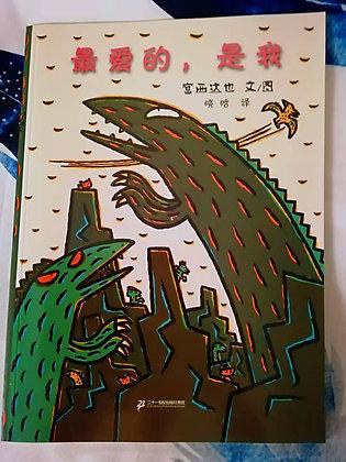 《最爱的,是我》[日]宫西达也0-6岁平装畅销绘本