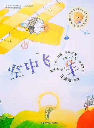 《空中飞羊》聪明豆绘本系列:献给最最聪明的孩子