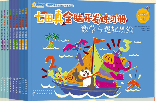 分阶训练《七田真全脑开发练习册》日本畅销3-6岁专注力记忆力数学逻辑思维训练3-4岁/4-5岁/5-6岁(每套6册)