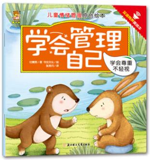 《学会管理自己》中英双语儿童情绪管理原创绘本(全套10本)