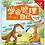 Thumbnail: 《学会管理自己》中英双语儿童情绪管理原创绘本(全套10本)
