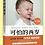 Thumbnail: 《可怕的两岁Terrible Two 》家庭教育书籍儿童心理学父母阅读中文版